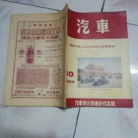 老期刊--汽车杂志 1953年第10期【庆祝中华人民共和国第四届国庆节】