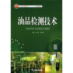 """21世纪高职高专""""十二五""""规划教材:油品检测技术"""