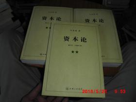 资本论(1-3册)