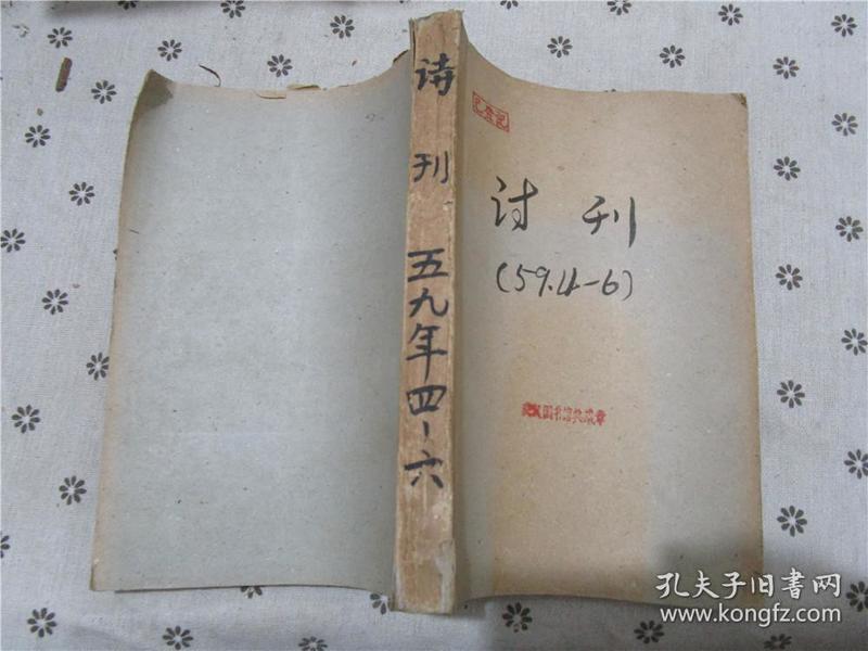 诗刊 1959年4-6期合订本