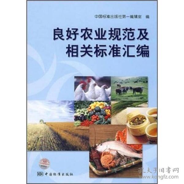 良好农业规范及相关标准汇编