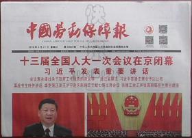 报纸-中国劳动保障报2018年3月21日(十三届人大一次会议闭幕)