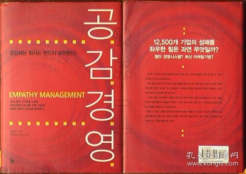韩国原版书籍-EMPATHY MANAGEMENT(精装本)