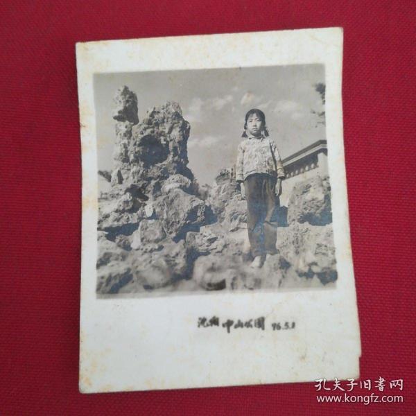 黑白照片(沈阳中山公园  1976年5月)