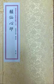 《四库未收子部珍本汇刊-5-赖仙心印》-线装手工宣-一函一册