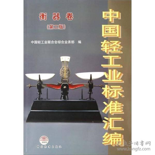 中国轻工业标准汇编  衡器卷(第二版)