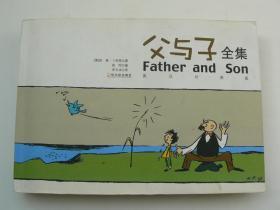 父与子(中英文对照)