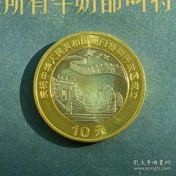 澳门纪念币