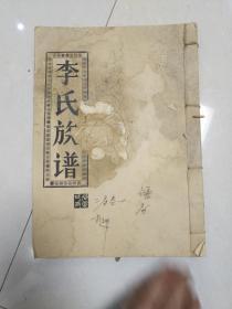 陇西堂李氏族谱 卷一 二房景公世系