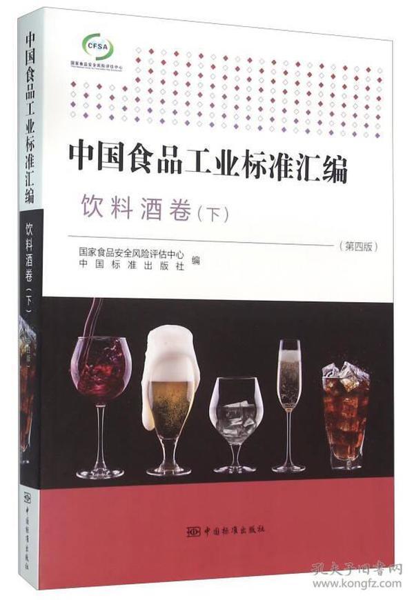 中国食品工业标准汇编   饮料酒卷(下)(第四版)