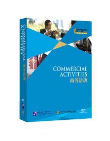 中国商务文化:商务活动