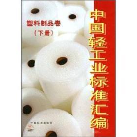 中国轻工业标准汇编:塑料制品卷(下册)