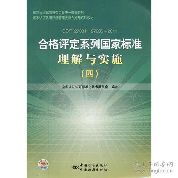 国家标准化管理委员会统一宣贯教材 国家认证认可监督管理委员会推荐培训教材  合格评定系列国家标准理解与实施(四)