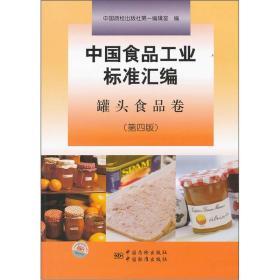 中国食品工业标准汇编  罐头食品卷(第四版)