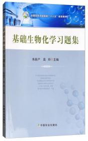 基础生物化学习题集(全国高等农林院校十三五规划教材)