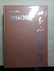 2016-2017 世界知识年鉴