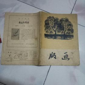 1959年上海人民美术出版社出版发行《版画》(第四期、总第18期)双月刊