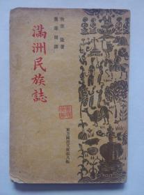《满洲民族志》(满洲国康德五年十二月发行.东方国民文库第八编)