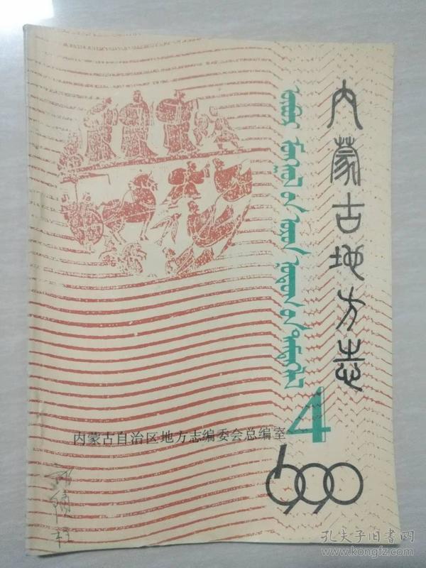内蒙古地方志  1990年第四期(总第31期)