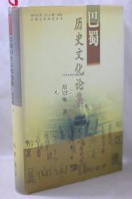 巴蜀历史文化论集