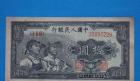 第一套人民币10元 工人与农民十元第一版人民币10元好号30895228