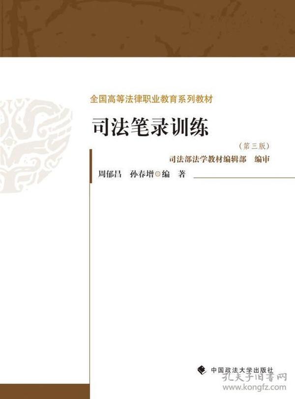 司法笔录训练(第三版)