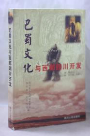 巴蜀文化与西部四川开发