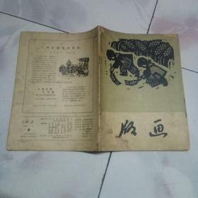 1959年上海人民美术出版社出版发行《版画》(第三期、总第17期)双月刊