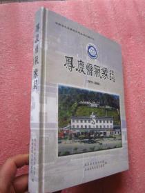 《凤庆县气象志》(1959-2008年)  大16开精装  仅发行500册.