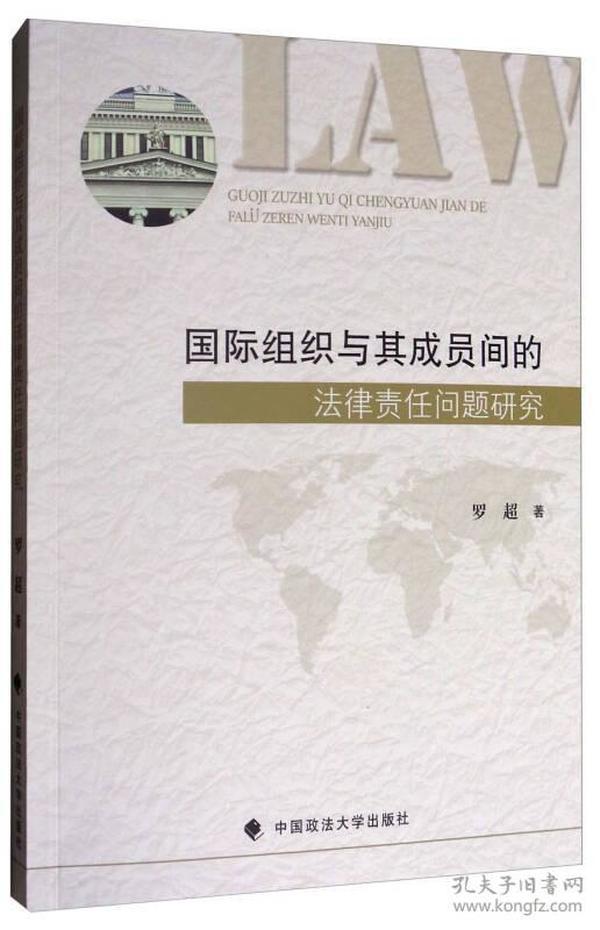 国际组织与其成员间的法律责任问题研究