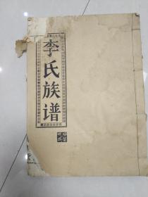 陇西堂李氏族谱 卷二 长房齐申公世系.