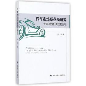 9787562077114汽车市场反垄断研究-中国.欧盟.美国的比较
