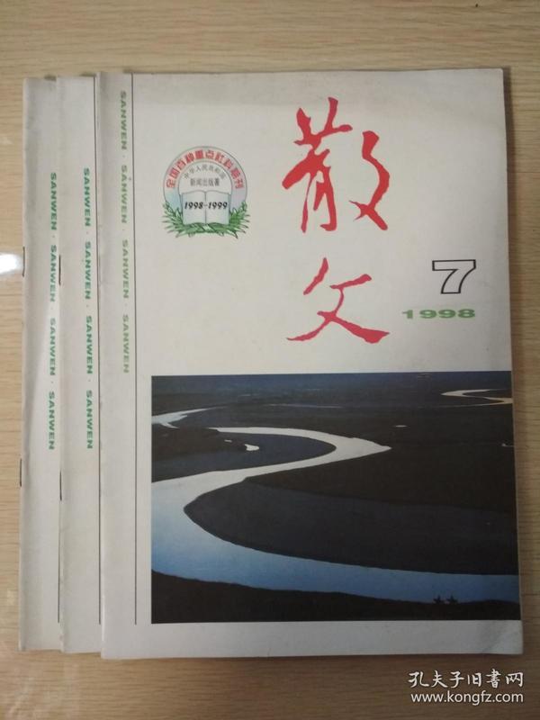 散文 (1998年第7、8、12期)三本合售