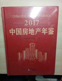 2017中国房地产年鉴