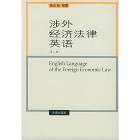 涉外經濟法律英語(第二版)