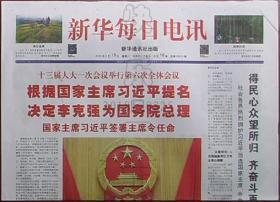 报纸-新华每日电讯2018年3月19日(总理任命)缺版