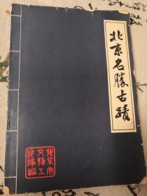 北京名胜古迹
