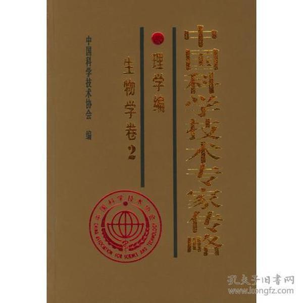 中国科学技术专家传略.理学编.生物学卷.2