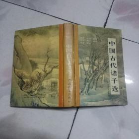 中国古代诸子选【1994一版一印精装本】