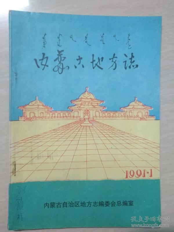 内蒙古地方志  1991年第一期(总第32期)