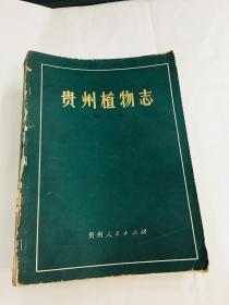 贵州植物志 第二卷(种子植物)