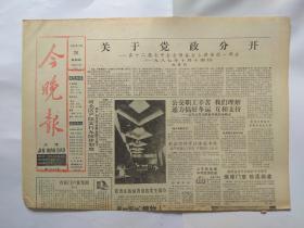 天津今晚报1987年11月26日