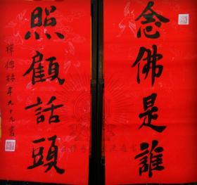 【保真】来果和尚临济宗衣钵传人德林大和尚高旻寺住持德林长老百岁高僧德林法师书法『念佛是谁 照顾话头』Chinese famous monk calligraphy