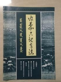 内蒙古地方志  1995年第一、二期(总第48、49期)