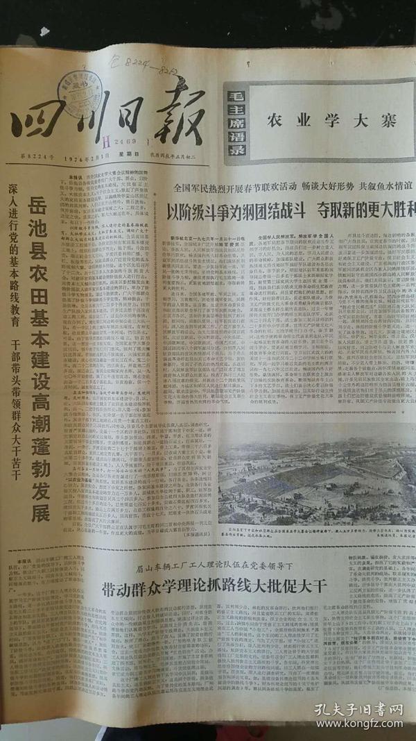 四川日报合订本1976年2月(如果要100本以上的按半价出售,可以议价)