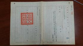 1952安徽省人民政府关防印、主席曾希圣签发的省种子管理局局长王同发另行分