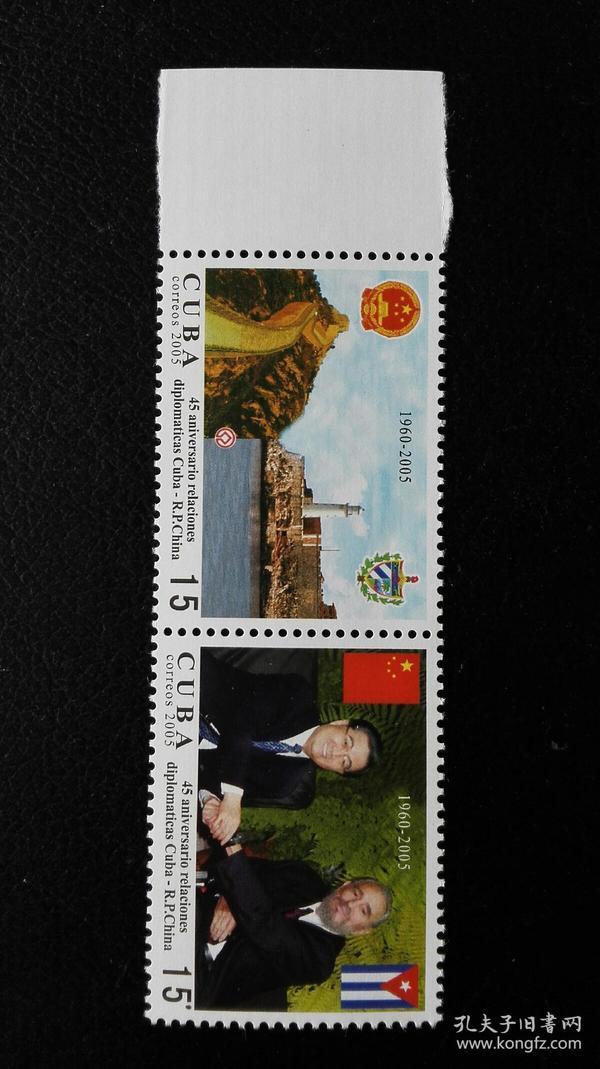 古巴2005年发行 纪念中古建交45周年纪念邮票联票  图为中古两国国徽国旗 长城与古巴灯塔 胡锦涛与卡斯特罗