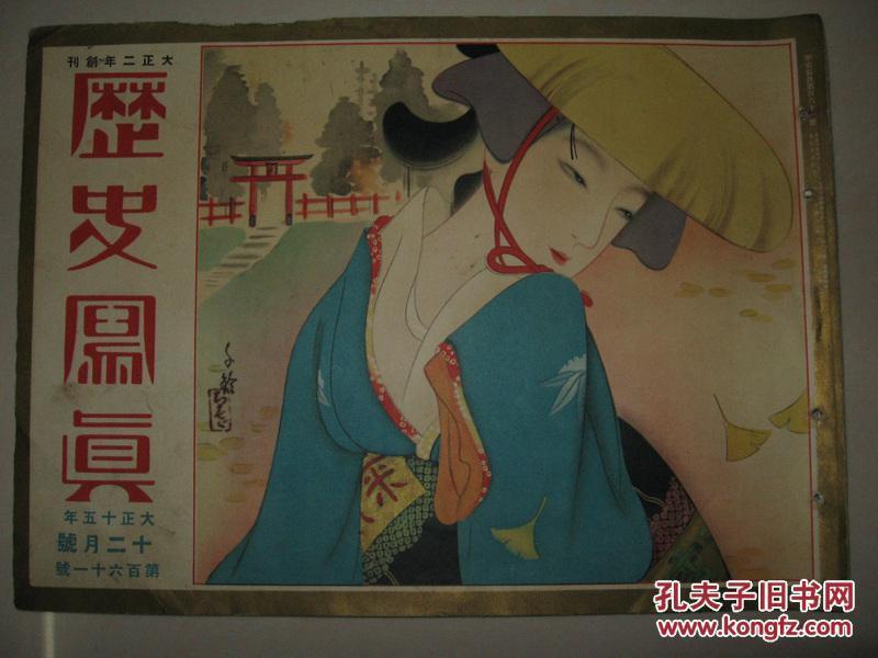 日本画报1926年12月《历史写真》清浦子爵访问支那名士 段祺瑞 徐世昌 北京南苑的阅兵日本名画 日本名胜图片等