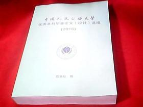 中国人民公安大学优秀本科毕业论文(设计)选编2016