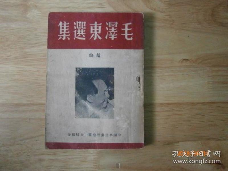 毛泽东选集续编